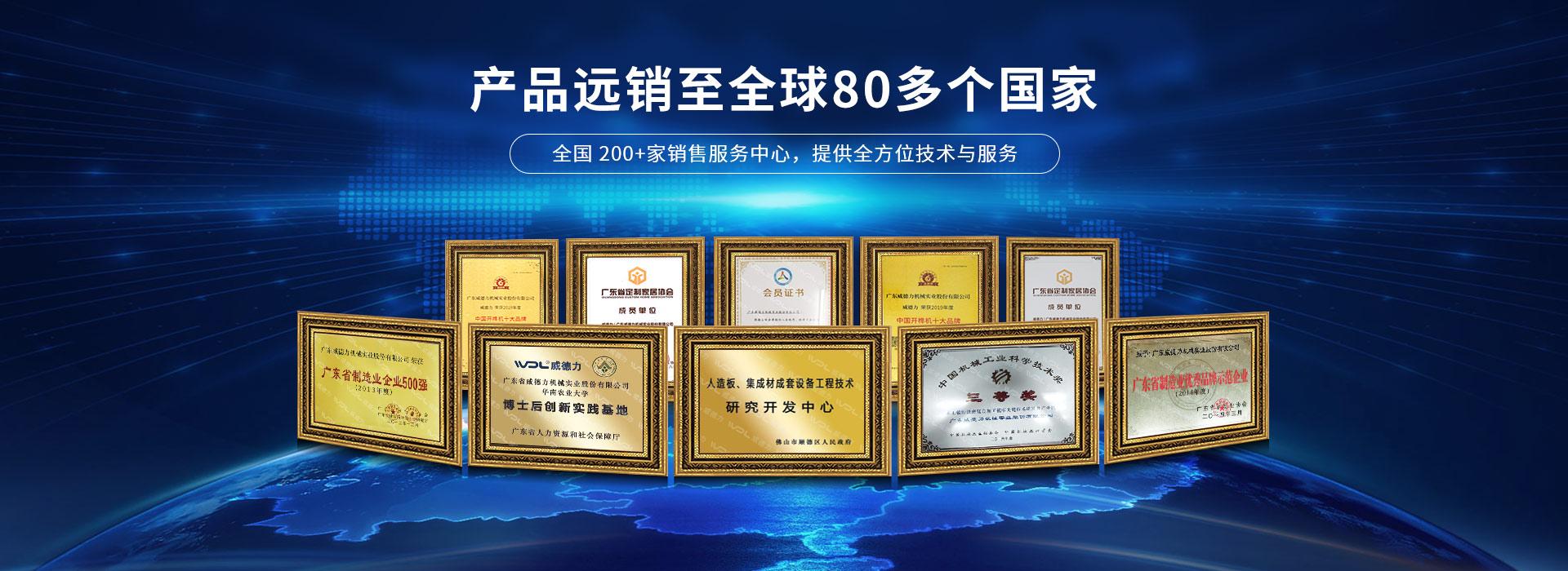 威德力-产品远销至全球80多个国家