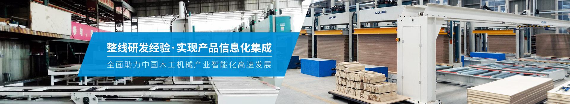 威德力-全面助力中国木工机械产业智能化高速发展