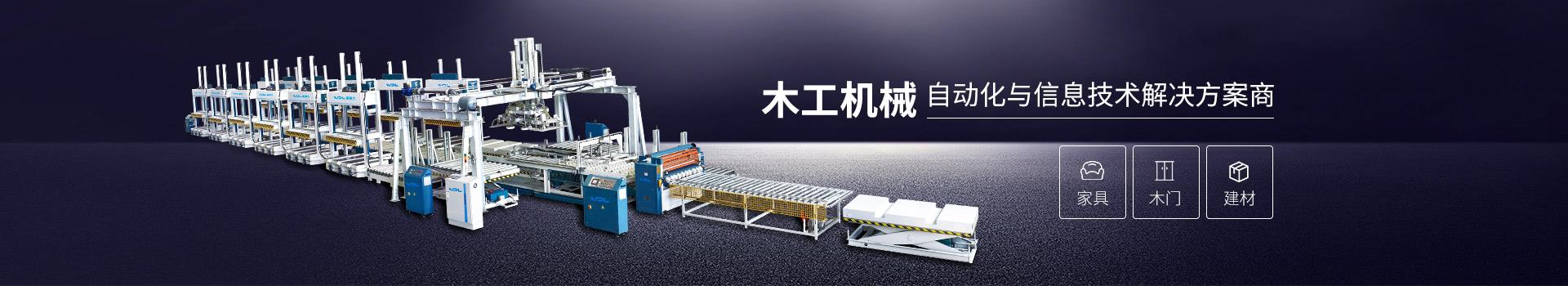 威德力-木工机械自动化与信息技术解决方案商
