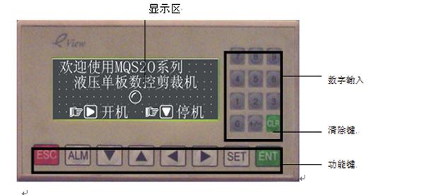 牛商网尺寸 单板剪裁机 07.jpg