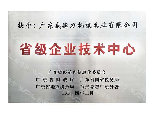 腾博会诚信为本专业服务-省级企业技能中央