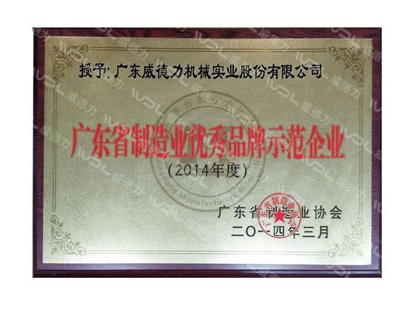 威德力-广东省制造业优秀品牌示范企业