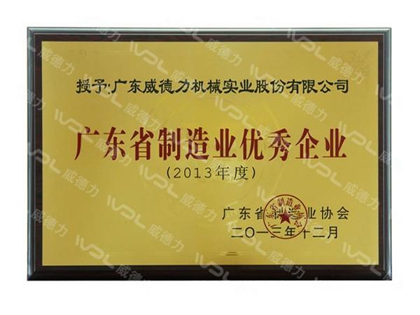 威德力-广东省制造业优秀品牌示范企业_副本