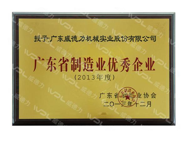 威德力-广东省制造业优秀企业