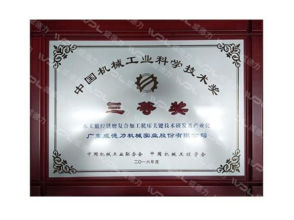 腾博会诚信为本专业服务-中国机器产业迷信技能三等奖