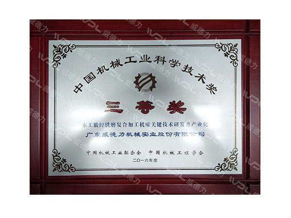 威德力-中国机械工业科学技术三等奖
