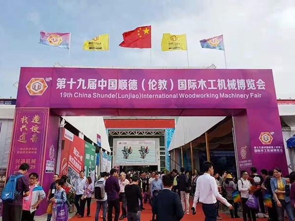 恭喜佛山威德力国际木工机械博览会圆满结束!